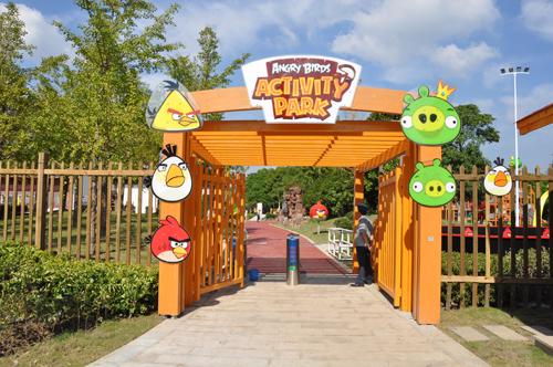 乐园入口大门