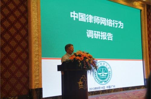 图为北京大学法学教授郑胜利先生讲述《中国律师网络行为调研报告》