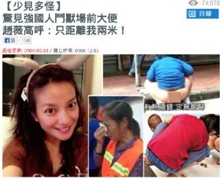 赵薇曝中国游客罗马斗兽场大便(图片来源于网络)