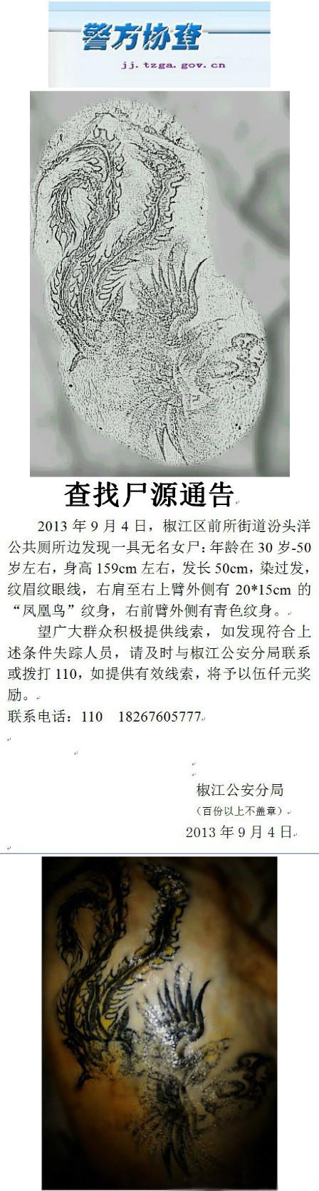 浙江台州公厕化粪池现纹身碎尸块 图为查找尸源通告,来自浙江台州椒江警方官方微博