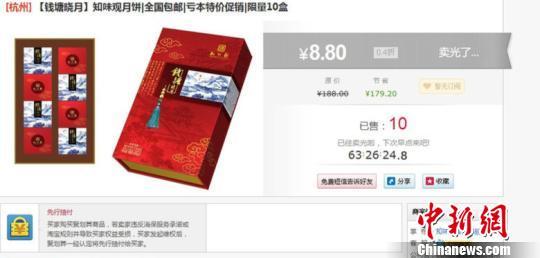 图为:知味观钱江晓月月饼礼盒团购限量更改为10盒。 网络截图 摄