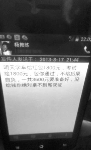 """李某在8月19日在义乌某论坛微信公众平台上发布虚假内容,称""""驾校教练公开索要红包,不给钱绝对拿不到驾驶证""""。"""