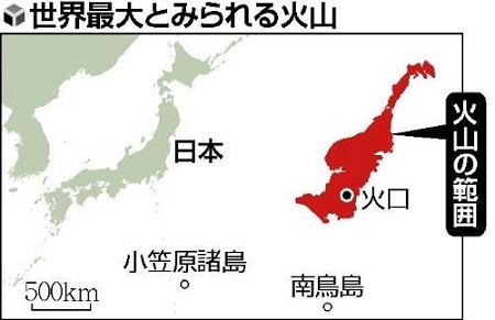 太平洋存在世界最大海底火山面积接近整个日本