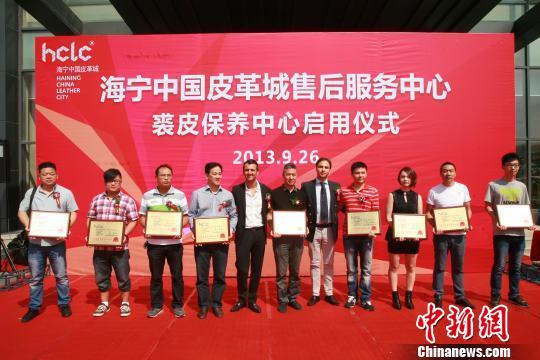 图为:海宁中国皮革城售后服务中心启用仪式。 李晨韵 摄