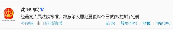 经最高人民法院核准夏俊峰今日被执行死刑