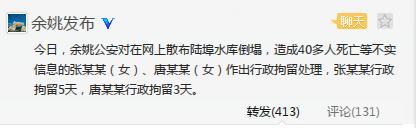 图为余姚市政府新闻办公室官方微博截图。