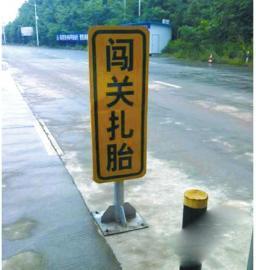 收费站的警示牌。