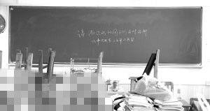 老师在黑板上的留言:请蹚过水的同学及时洗脚。