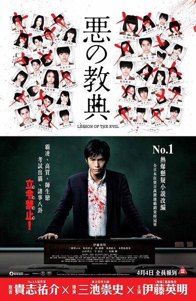 电影《恶之教典》海报