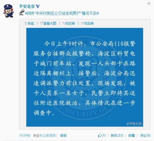 """北京警方称传""""中关村附近公交站发现男尸""""不实"""
