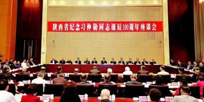 10月11日,陕西省纪念习仲勋同志诞辰100周年座谈会在西安举行。