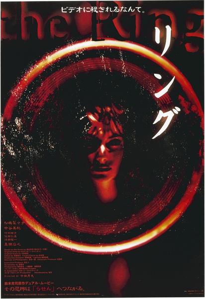 电影《午夜凶铃》海报