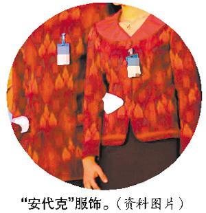 """今年APEC合影穿巴厘岛传统编织服饰""""安代克"""""""