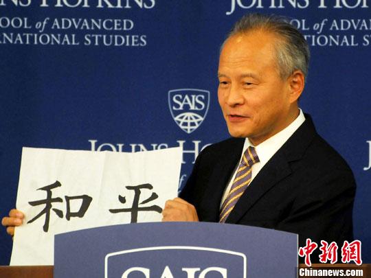 """期间中国驻美大使崔天凯举出自己手书的""""和平""""二字,并阐明这是中国外交的基本理念。图片:中新社发(摄影:德永健)"""