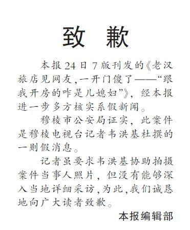 黑龙江晨报致歉