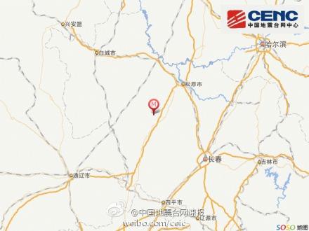 吉林松原前郭尔罗斯蒙古族自治县发生5.5级地震
