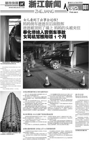 快报6月20日B01版相关报道