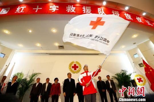 11日上午,中国红十字会总会为21支中国红十字救援队授旗,图为授旗仪式现场。中新网记者马学玲 摄