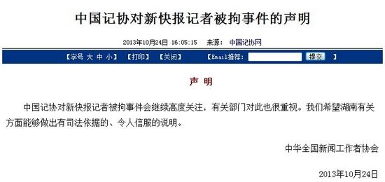 中国记协就新快报记者被拘事件发表声明(图)