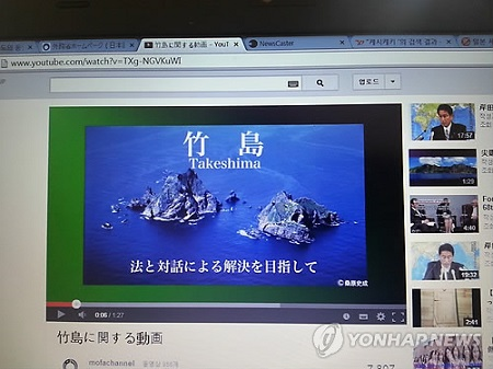韩国政府敦促日方删除主张争议岛屿主权视频