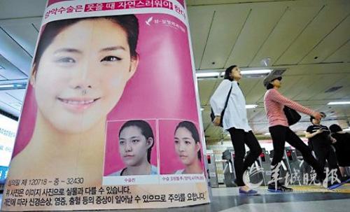 韩国整容手术事故层出不穷整容共和国蒙阴影