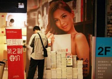 """书店内摆放的大幅""""裸体书模""""的海报 图片来源:华西都市报"""