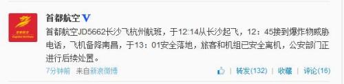首都航空长沙飞杭州航班受爆炸物威胁备降南昌