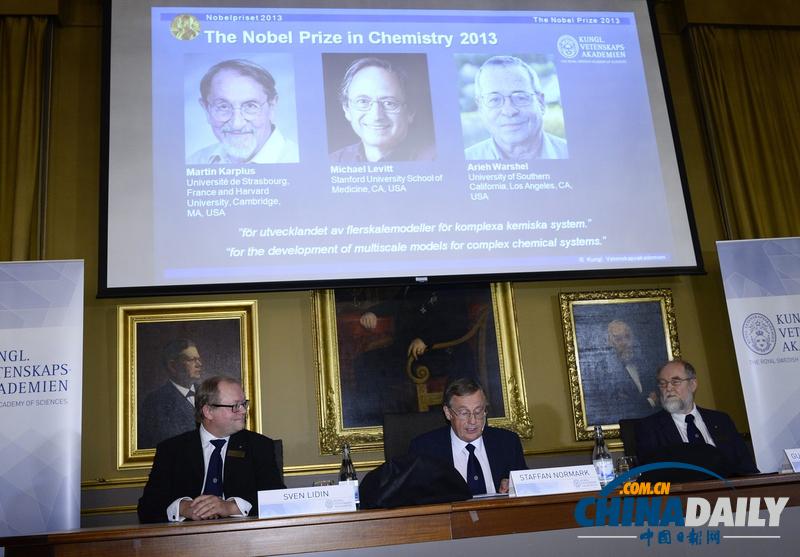2013诺贝尔化学奖揭晓 三名得主均为双重国籍(组图)