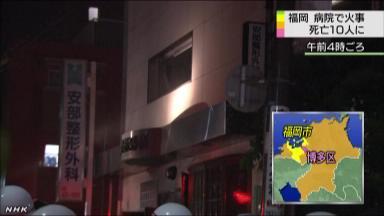 日本福冈一医院发生火灾已经造成10人死亡(图)
