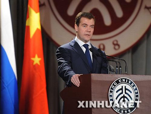 5月24日,俄罗斯联邦总统梅德韦杰夫在北京大学发表演讲。 新华社记者李学仁摄