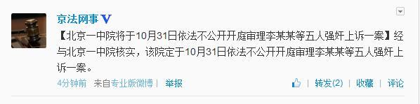 李某某等5人强奸上诉案将于10月31日不公开审理