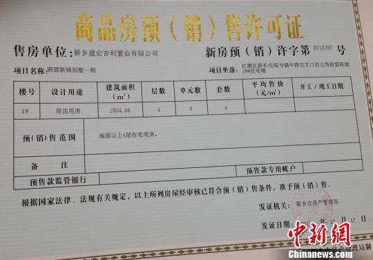"""河南新乡百亩别墅公然销售房管局称""""审批失误"""""""