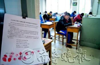 """济南540名高中生签约诚信考试一人作弊全班""""受罚"""""""