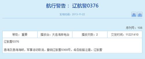 解放军取消原定今日在渤海相关水域军事任务(图)