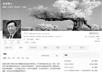中央政法委宣教室副主任:对网络大V不能污名化