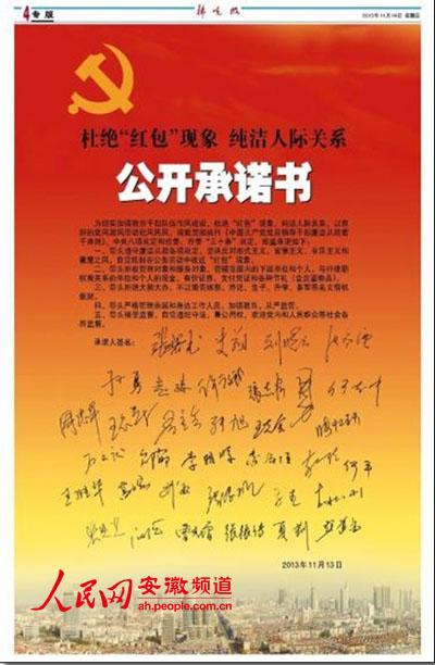 """宿州市书记市长等34名市领导带头登报承诺:杜绝""""红包""""(图)"""