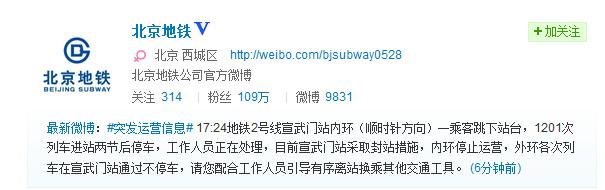 北京地铁2号线1乘客跳下站台宣武门内环停止运营
