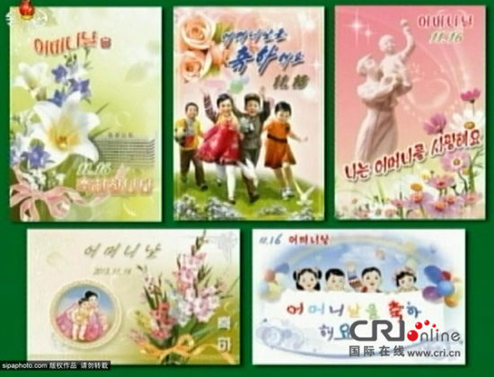 朝鲜发布母亲节贺卡图片。图片来源:Sipa Photo