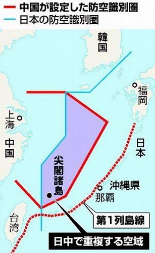 日媒:日本自卫队飞机未通报进入中国防空识别区