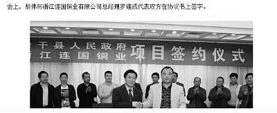 余干县县长胡伟与罗克连(右)在签约仪式上