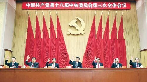 中国共产党第十八届中央委员会第三次全体会议9日至12日在北京举行。12日会议闭幕发表了三中全会公报。
