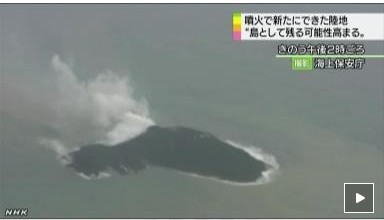 日本海底火山喷发持续一周形成新岛可能性很大