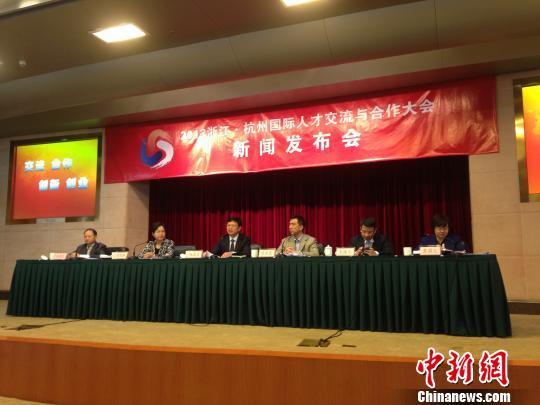 2013浙江·杭州国际人才交流与合作大会新闻发布会 祝晓艳 摄