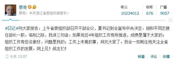 胡和平接替蔡奇任浙江省委组织部长(图/简历)