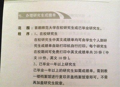 首都师范大学打印成绩单中文免费英文100元