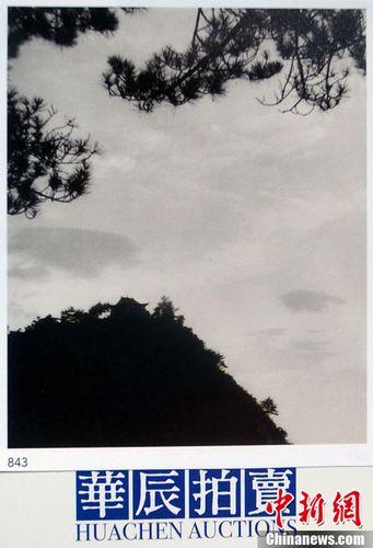 江青摄影作品《庐山仙人洞》34万拍出为估价17倍