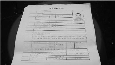 公安机关提供给张四街的在逃人员登记信息表,被登记人员就是罗克连