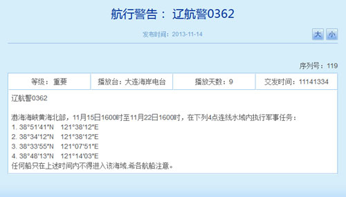 军方将在渤海黄海执行军事任务船只禁入相关海域