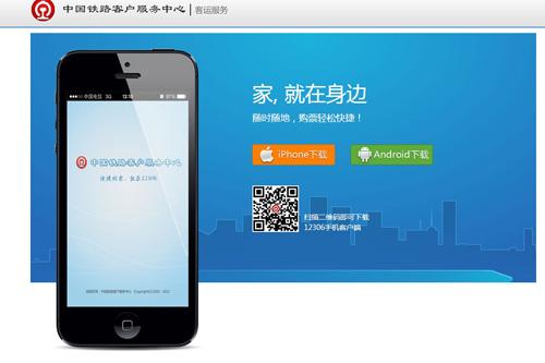 媒体曝中国铁路12306推手机客户端 客服否认七寸屏幕等于多少厘米七寸照片多大多少厘米七寸照片尺寸多少厘米 最新新闻