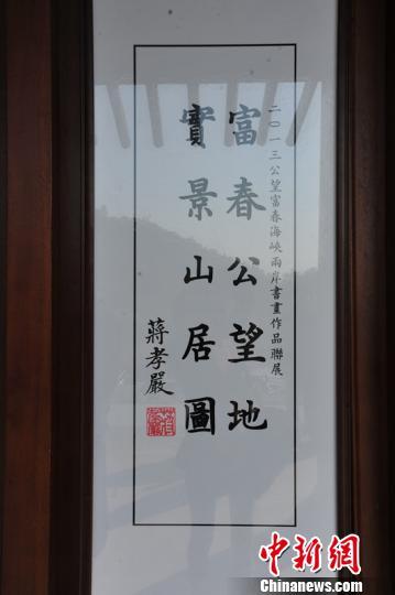 蒋孝严题字 骆晓飞 摄
